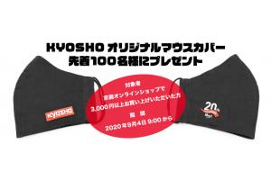 京商オリジナル マウスカバー プレゼント【終了しました】