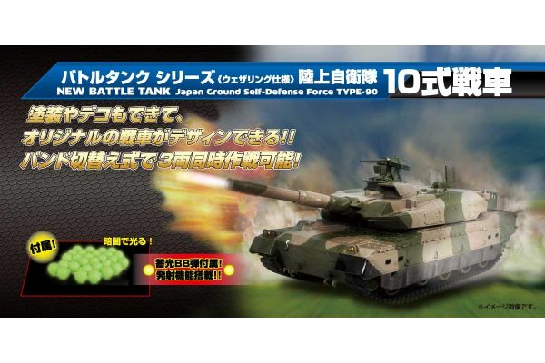 BB弾バトルタンク ウェザリング仕様 陸上自衛隊10式戦車 TW003