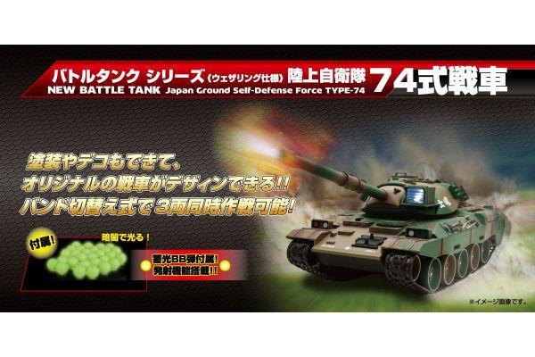 BB弾バトルタンク ウェザリング仕様 陸上自衛隊74式戦車 TW001