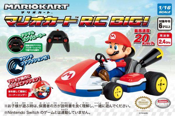 マリオカート R/C BIG! TV017