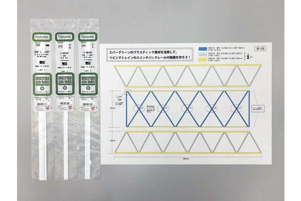 リビングトレイン 鉄橋製作セット  ON-EG01