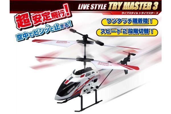 LIVE STYLE トライマスター3 TS052