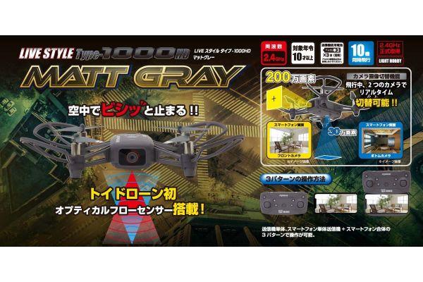 LIVE STYLE Type-1000HD Matt Gray TS055